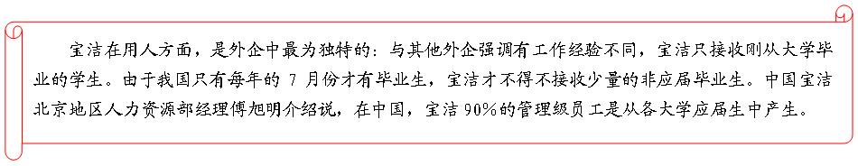 广州宝洁组织结构图